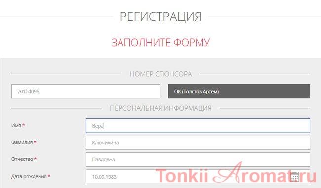Заполнение регистрационной формы армель