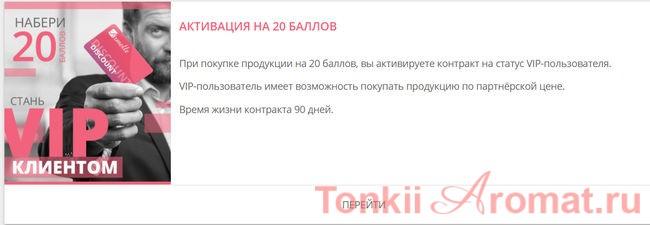 Активация контракта ВИП клиент