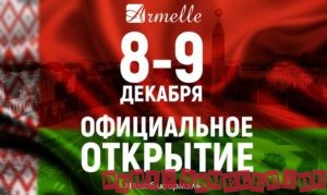 Армэль в Белоруссии