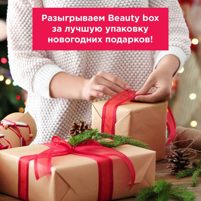 Beauty box за упаковку от Армель