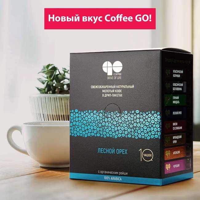 Кофе go от Армель со вкусом лесного ореха